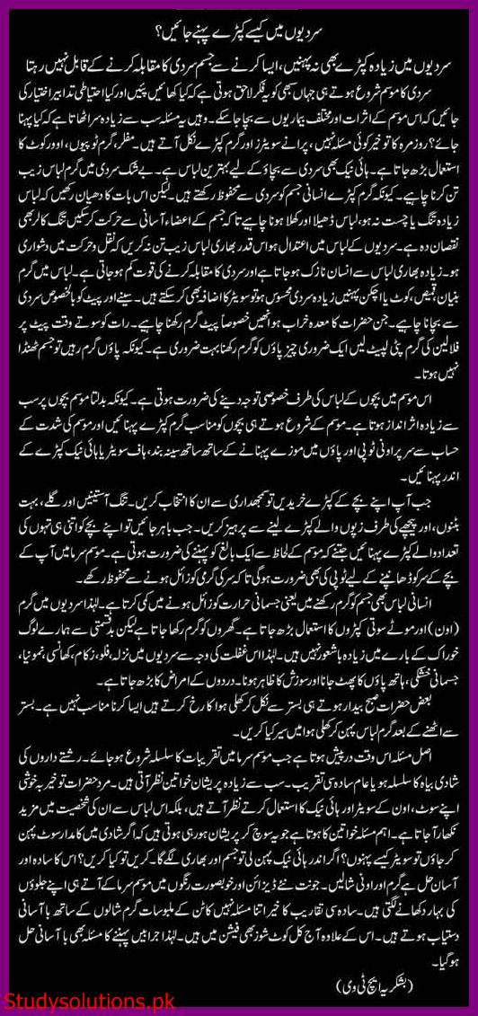 Super Tips About Winter Dresses in Urdu