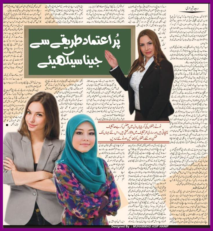 Confidence Building Tips For Women in Urdu