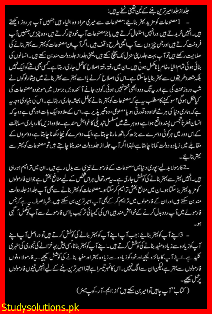How to Become Rich? Tips in Urdu