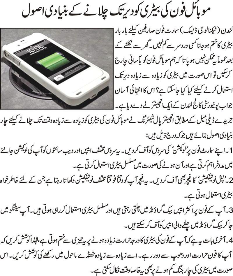 Battery Life or Timing Tips in Urdu For Smart Phones & Tablets