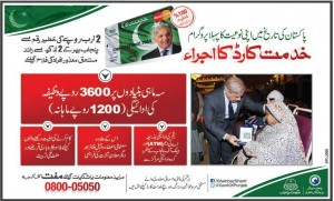 Punjab Government Khidmat Card Scheme- Registration & Procedural Details in Urdu