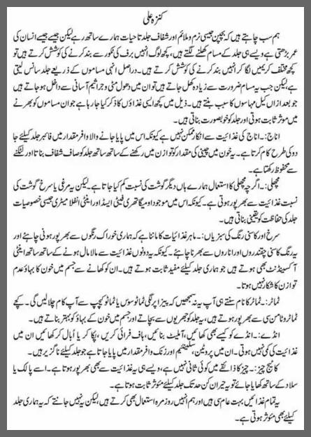 Best Diet Plan For Skin Care in Urdu