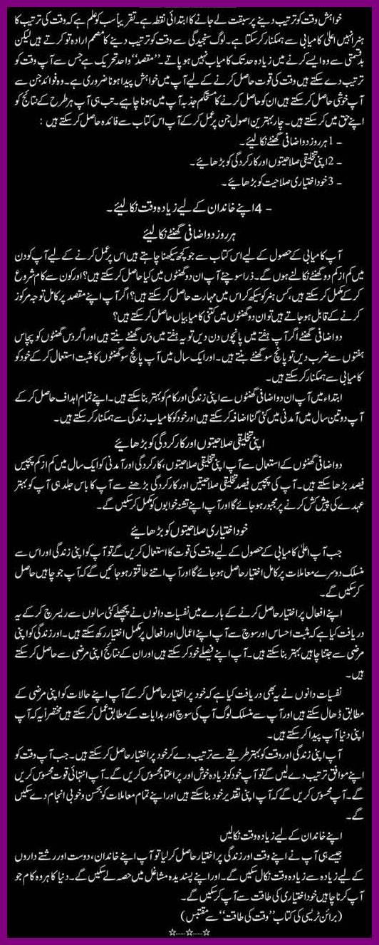 Success Stories & Super Tips in Urdu