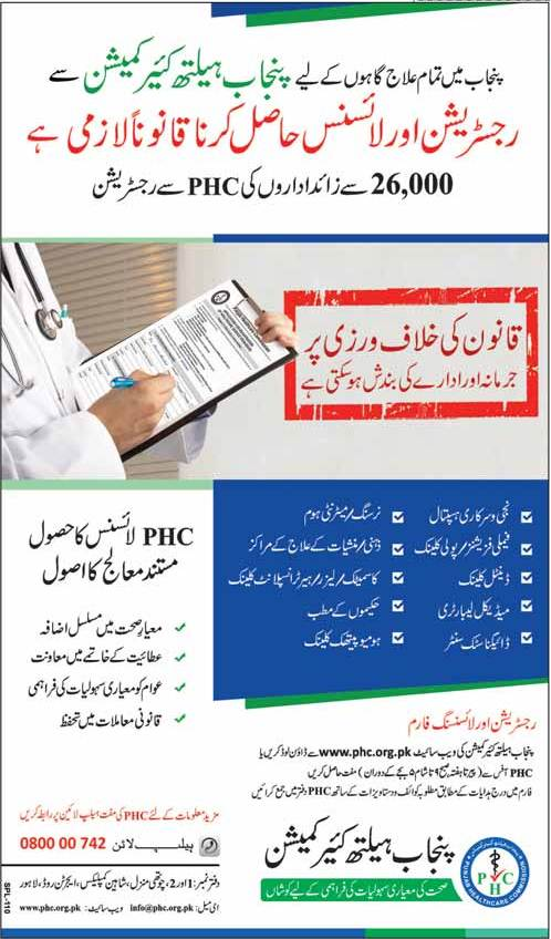 Punjab Healthcare Commission (PHC) Online Registration & Form Download