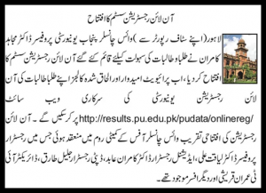 Punjab University PU Online Registration For BA, BSc, BCom, BEd, MA & MSc (Private)