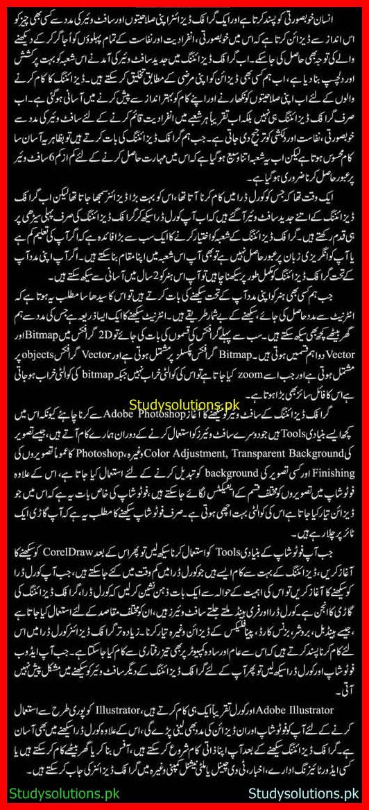 Top Ten Graphic Designing Tips in Urdu