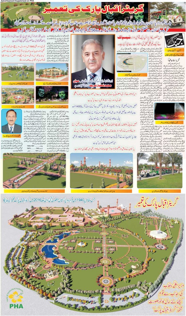 New Greater Iqbal Park (Minar e Pakistan)-Pictures, Map, Facilities