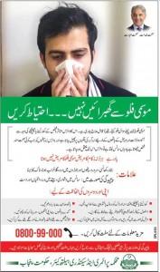 Swine Flu (H1N1) Symptoms, Precautions & Treatment (English & Urdu)