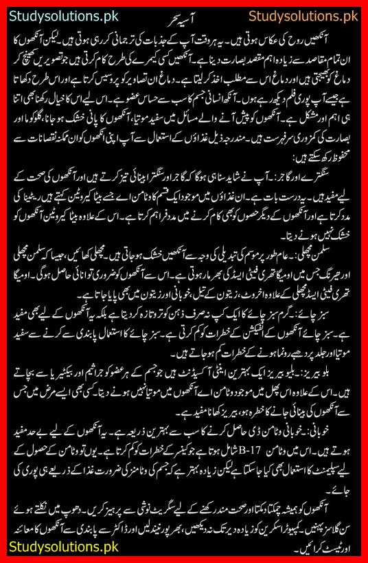 Top Ten Tips For Better Eyesight in English & Urdu