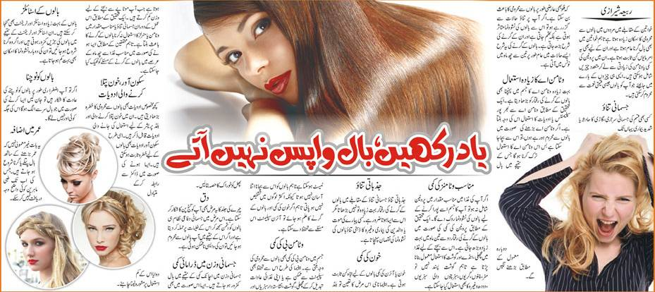 Top Ten Hair Care Tips in Urdu & English