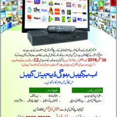 Get Digital Cable TV Connection in All Cities of Pakistan-Fee, Helpline