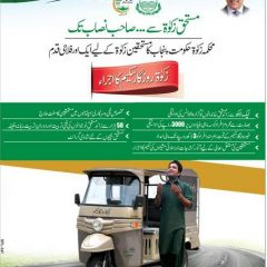 Punjab Govt Zakat Rozgar Scheme 2021 (Rickshaw, Sewing Machine, Grant, Loan, Scholarships)