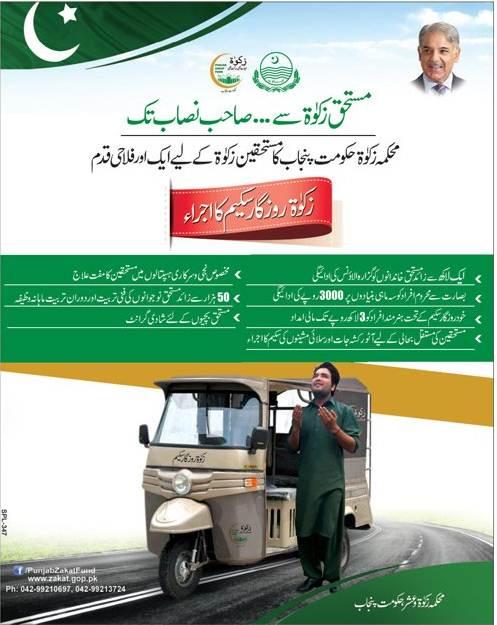 Punjab Govt Zakat Rozgar Scheme 2018 (Rickshaw, Sewing Machine, Grant, Loan, Scholarships)