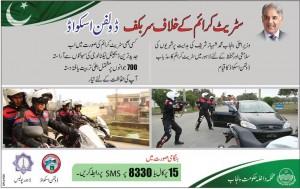 Dolphin Squad Punjab police  helpline numbers