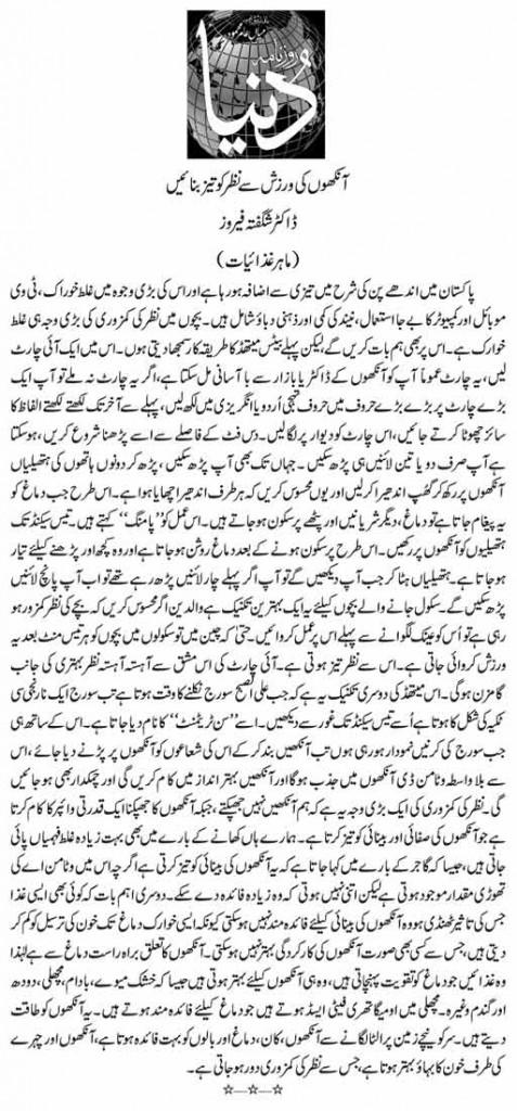 How to Improve Eyesight Through Eye Exercises? Tips in Urdu