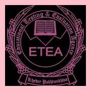 KPK ETEA Entry Test Schedule 2020 For UET Peshawar