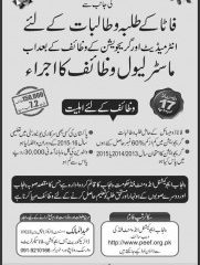 PEEF Scholarship 2020 For Students of FATA (Master Level)