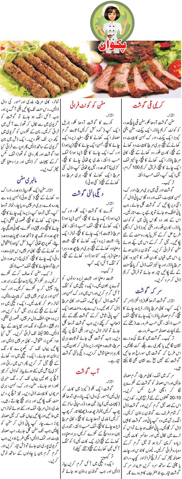 Delicious Meet & Beef Recipes For Eid-Ul-Adha in Urdu