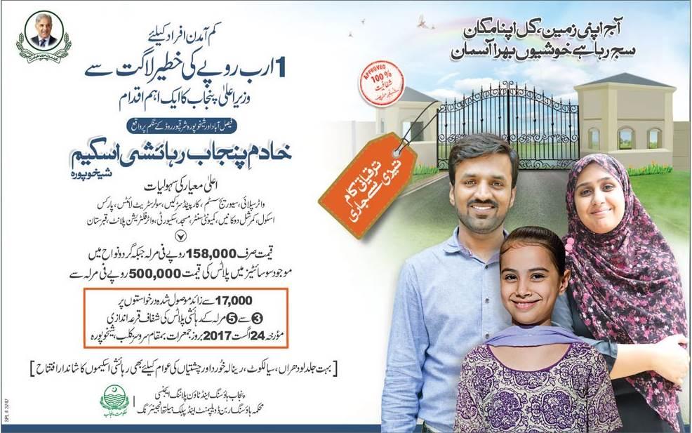 Khadim e Punjab Housing Scheme 2017-Form, Lucky Draw Result