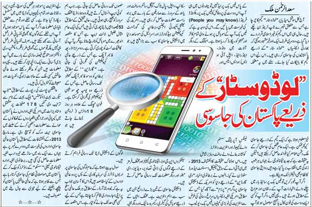How Dangerous is Ludo Star Game For You?Details in Urdu Too