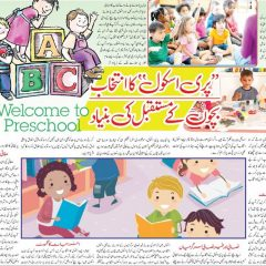 How To Select Best Pre School For Your Child? Tips in Urdu & English
