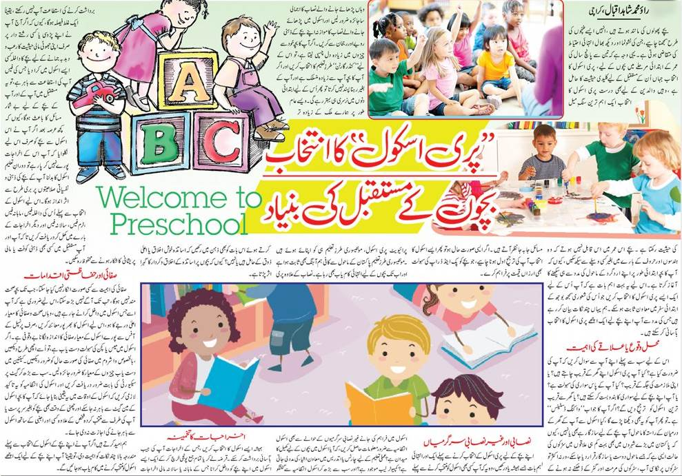 How To Select Best Pre School For Your Child-Tips in Urdu & English