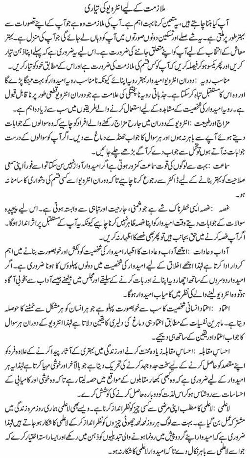 Job Interview Tips For Fresh Graduates in Urdu & English