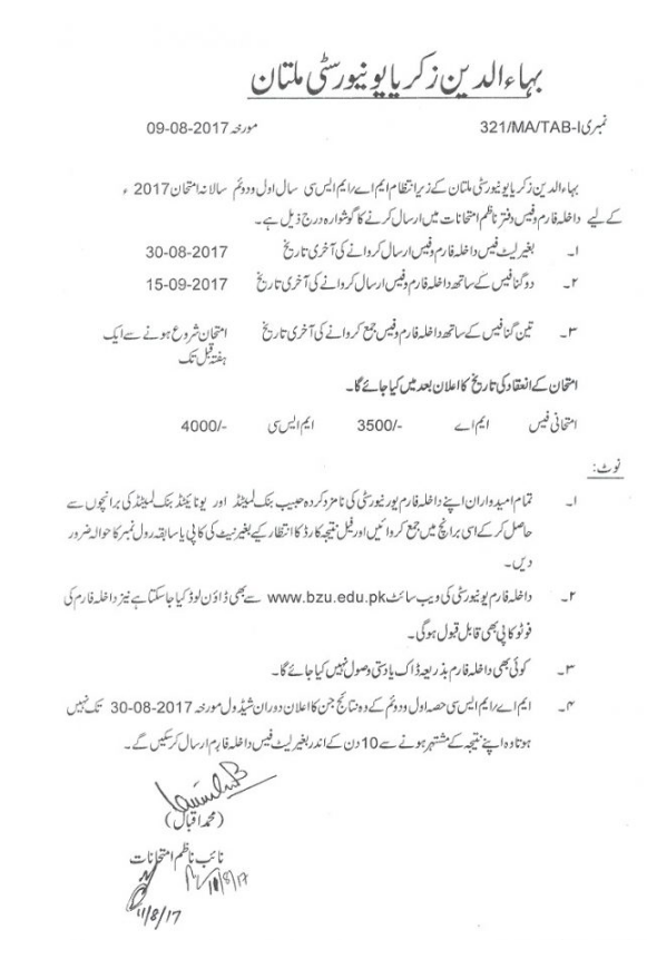 BZU Multan MA, MSc Admission 2017, Fee, Form & Schedule