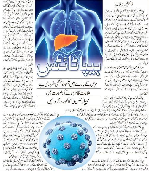 Hepatitis B, C Symptoms - Free Tests & Medicines in Punjab