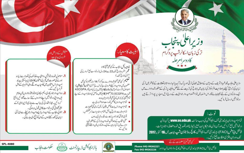 CM Punjab Turkish Language Scholarship Program 2017