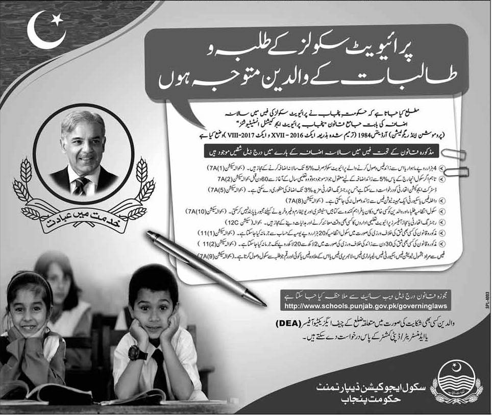 New Rules For Private Schools of Punjab-Complaint Cell For Parents