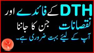 DTH (Dish TV) Service in Pakistan, Introduction in Urdu