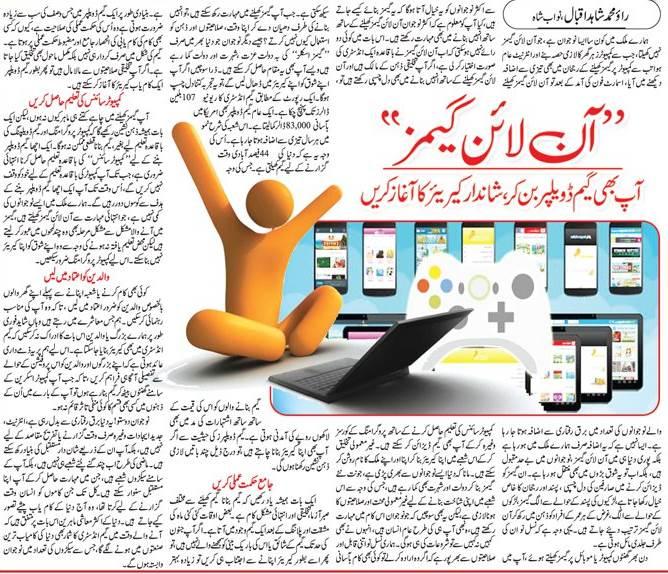 Scope of Game Development in Pakistan (Smart Tips in Urdu & English)