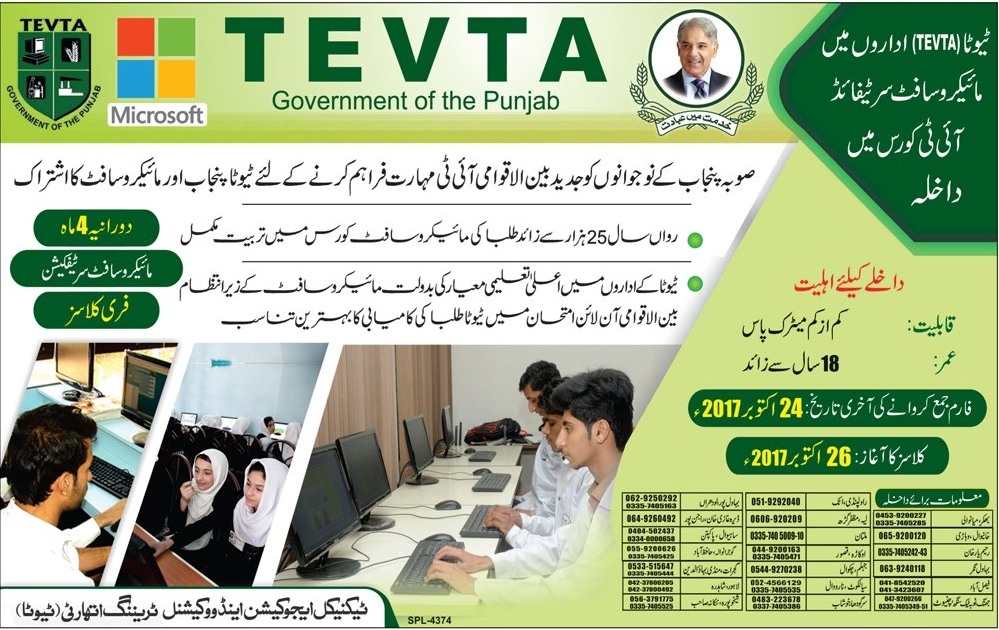 TEVTA Microsoft Certified Computer Courses Admission 2020