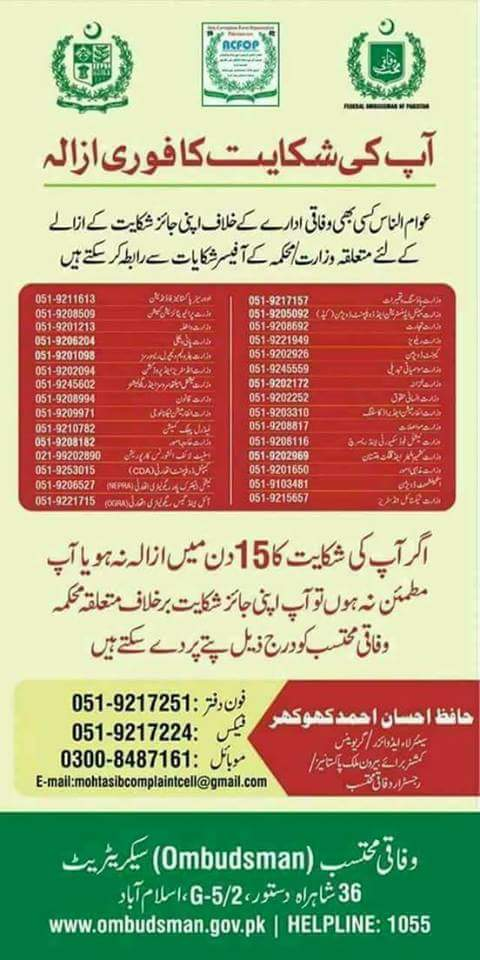 How to Register Complaint Against Govt Departments in Pakistan-Helpline Numbers