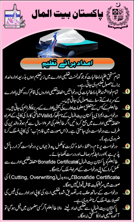 Need Based Pakistan Baitulmal Scholarship 2020