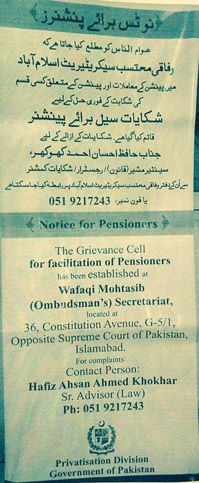 Wafaqi Mohtasib Pensioners Helpline, Federal Ombudsman Online Complaint Registration