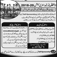 Akhuwat College Lahore Admission 2019-Entry Test Result & Form