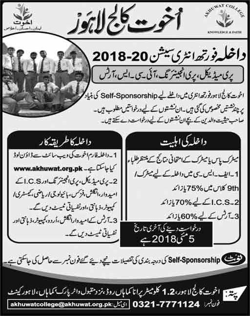 Akhuwat College Lahore Admission 2018-Entry Test Result & Form