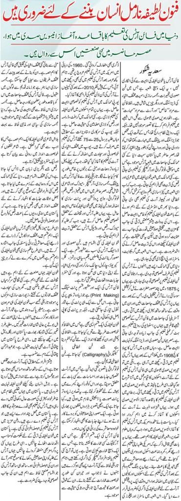 Scope of Fine Arts in Pakistan, Career Counseling in Urdu & English