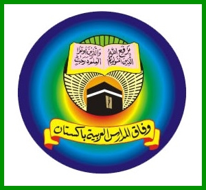 Wifaq ul Madaris Roll Number Slips 2020, Download