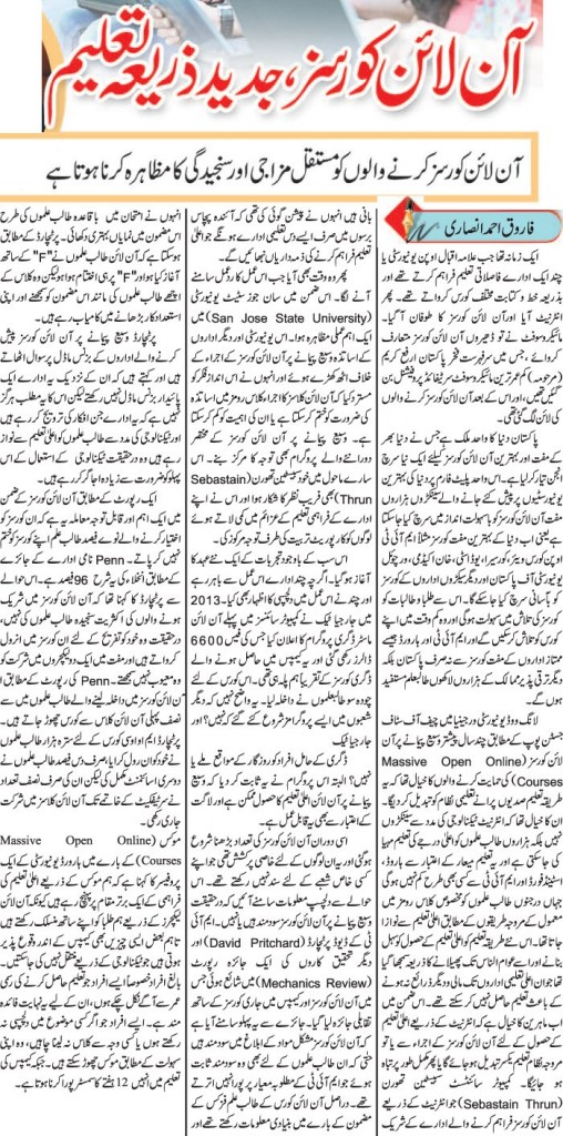 Career Counseling About Scope of Online Courses- Tips in Urdu & English
