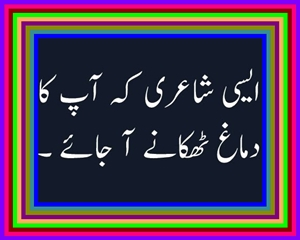 Best Urdu Poetry 2020 (Sad & Love)-Free For Facebook Users