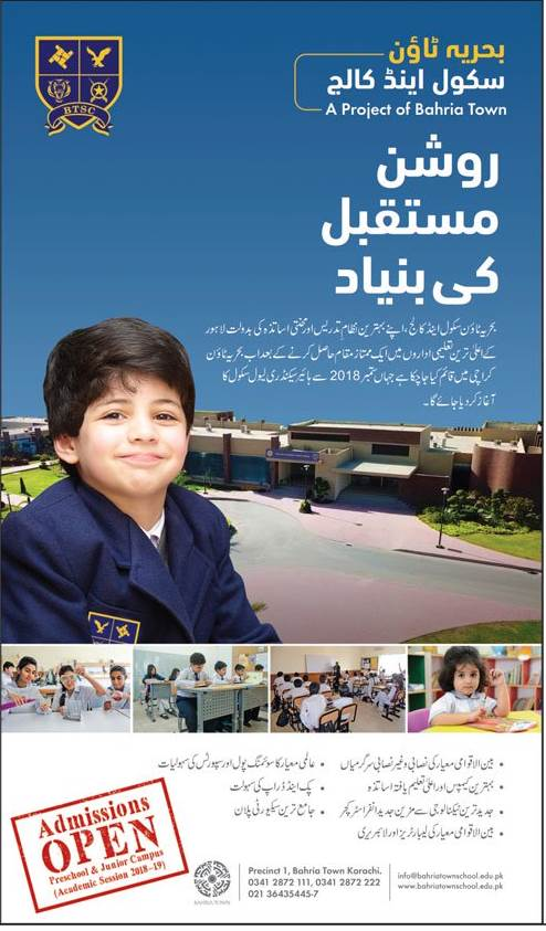 Bahria Town School & College Campuses Registration & Admission 2019