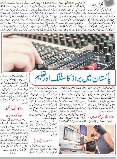 Scope of Broadcast Media in Pakistan (Tv & Radio Broadcasting)