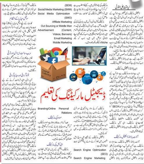 Urdu Guide About Digital Marketing Scope in Pakistan