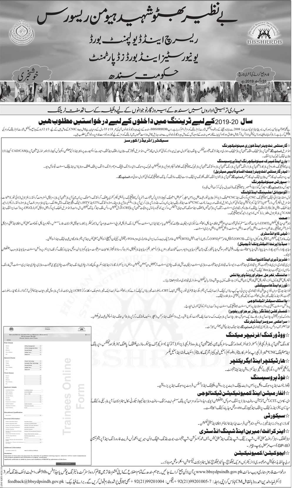 Sindh Govt Free BBSYDP Courses 2019, Form Download