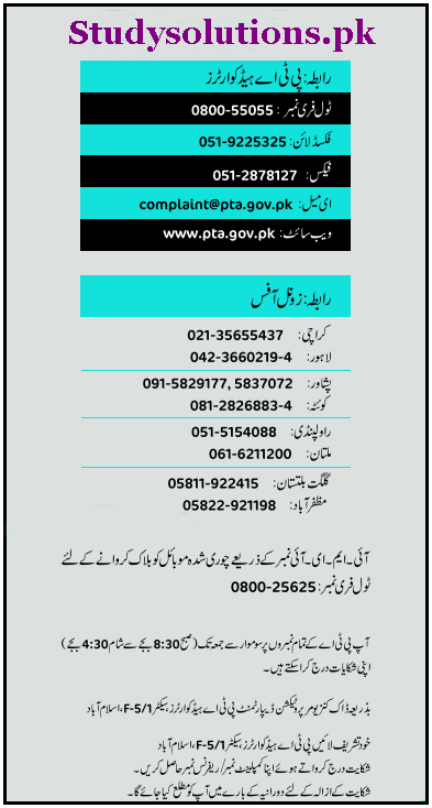 PTA Helpline, Email, Fax #, Offices Address, Online Complaint & Live Chat