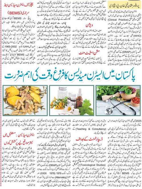 Scope of Eastern Medicine (BEMS & FTJ) in Pakistan (Urdu-English)