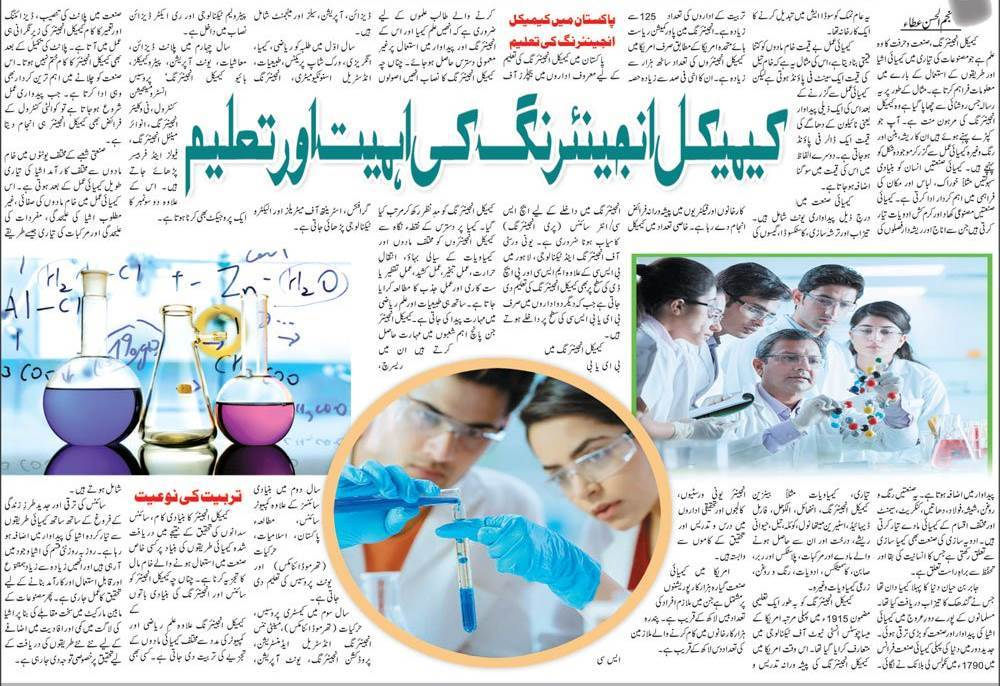 Scope of Chemical Engineering in Pakistan-Career Counseling in Urdu & English